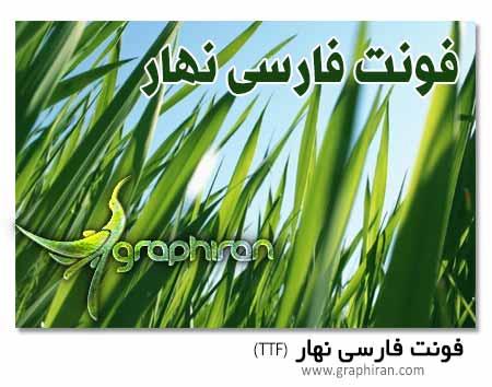 فونت فارسی نهار