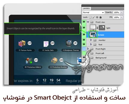 آموزش ساخت و استفاده از Smart Object ها