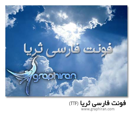 فونت فارسی ثریا