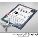 tarhim 150x150 طرح PSD لایه باز اعلامیه ترحیم با کادر زیبا – شماره ۱۱