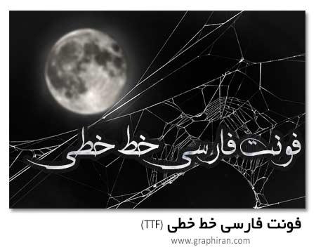 khati دانلود فونت فارسی خط خطی Persian Khat Khati Font