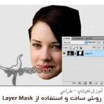 آموزش کامل روش ایجاد و استفاده از Layer Mask در فتوشاپ