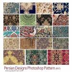 دانلود پترن فتوشاپ طرح های سنتی فرش ایرانی بسیار زیبا
