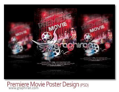 پوستر فیلم و سینما