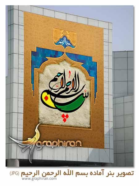 دانلود پوستر قرآنی زیبا با خوشنویسی بسم الله الرحمن الرحیم