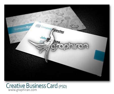طرح زیبا و خلاقانه کارت ویزیت