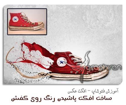 کفش با افکت پاشیدن رنگ