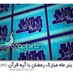 ramadan 150x150 بنر PSD لایه باز ماه رمضان با تصویر هلال ماه و قرآن – شماره ۶