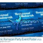 دانلود پوستر مذهبی لایه باز مخصوص ماه رمضان و مراسم افطار