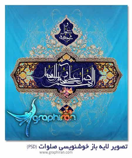 اللهم صل علی محمد وآل محمد لایه باز