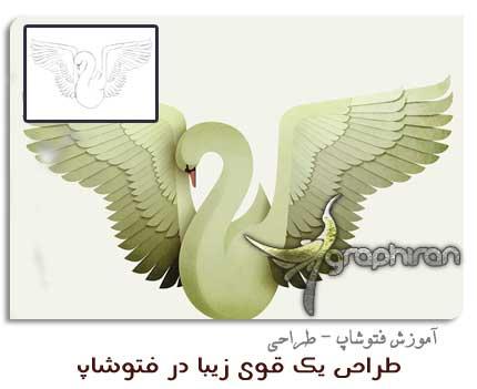 آموزش فتوشاپ طراحی پرنده