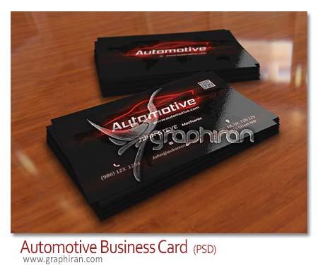 نمونه کارت ویزیت نمایشگاه اتومبیل