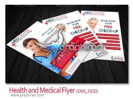پوستر تبلیغاتی سلامت و پزشکی