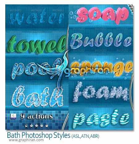 اکشن های فتوشاپ حمام