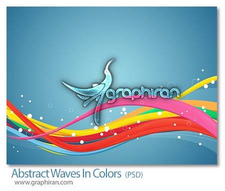 موج های رنگی روی بک گراند