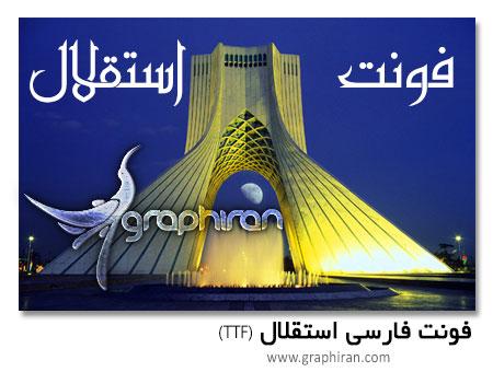 فونت فارسی استقلال