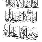 دانلود طرح های وکتور خوشنویسی و خطاطی با موضوع عید غدیر خم