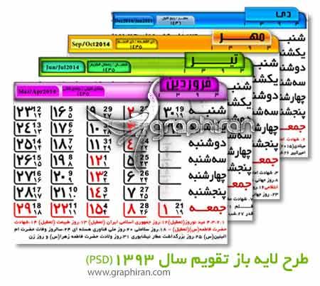 دانلود طرح PSD لایه باز تقویم سال 1393