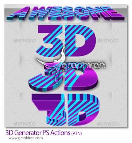 اکشن فتوشاپ سه بعدی کردن شکل