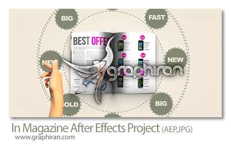 پروژه افتر افکت نمایش روزنامه