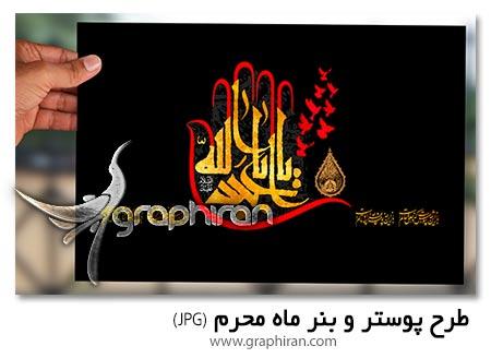 Moharram banner دانلود طرح جدید بنر و پوستر ماه محرم با تایپوگرافی یا اباعبدالله