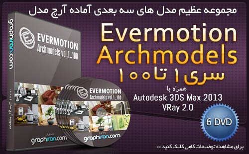 خرید پستی مجموعه Evermotion Archmodels 1-100