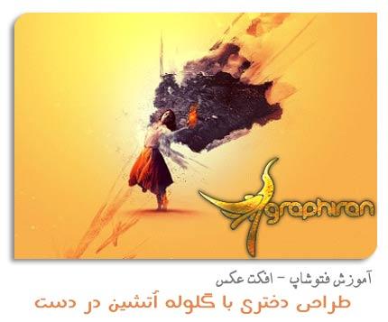آموزش فتوشاپ به زبان فارسی