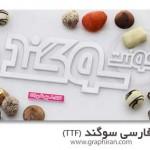 دانلود فونت فارسی تو خالی و فانتزی سوگند A Sogand Farsi Font