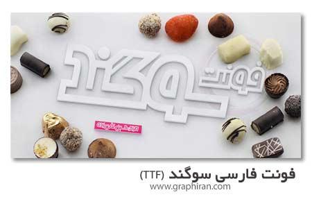 sogand دانلود فونت فارسی تو خالی و فانتزی سوگند A Sogand Farsi Font