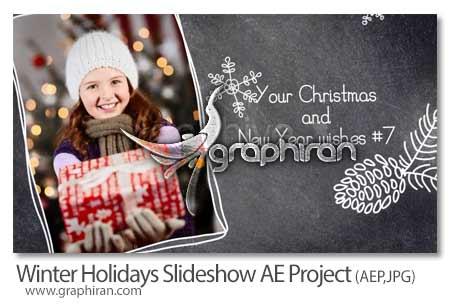 پروژه افتر افکت اسلایدشو عکس تعطیلات زمستانی