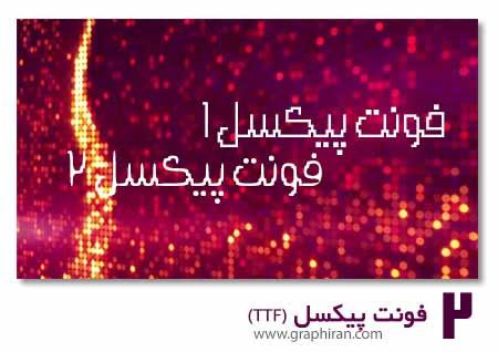 pixel font دانلود فونت فارسی پیکسل A Pixel Farsi Font