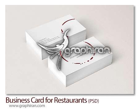 دانلود کارت ویزیت رستوران و کافی شاپ