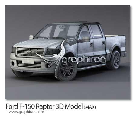 مدل تری دی مکس وانت Ford F-150 Raptor
