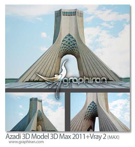 مدل تری دی مکس برج آزادی