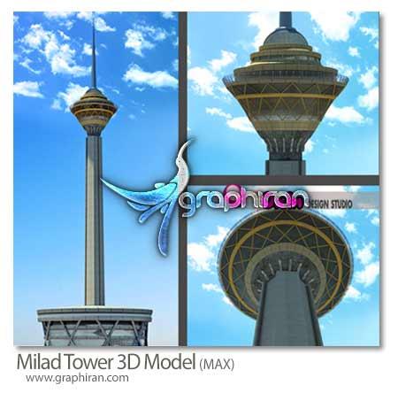 مدل 3 بعدی برج میلاد تهران