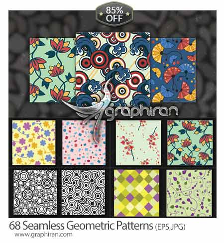 68 Seamless Geometric Patterns دانلود 68 پترن و الگوی هندسی یکپارچه فرمت وکتور EPS