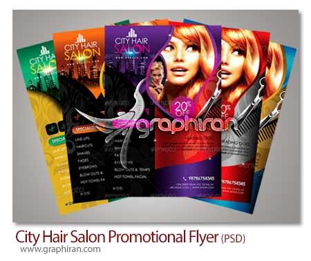 تراکت تبلیغاتی سالن آرایش زنانه