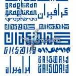 دانلود ۱۹ فونت فارسی و انگلیسی دارا Dara Fonts Pack