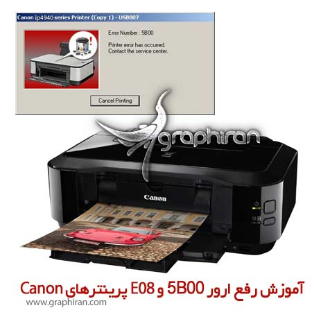 Fix 5B00 & E08 Error Canon IP & MP Printers