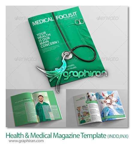 قالب مجله پزشکی و طبی