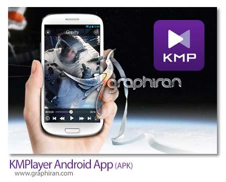 پلیر قدرتمند KMPlayer برای اندروید
