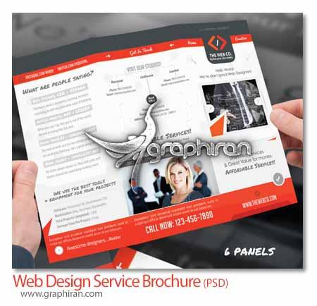 بروشور شرکت طراحی وب سایت