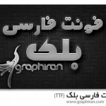 دانلود فونت فارسی زیبا و جدید بلک Far Black Farsi Font