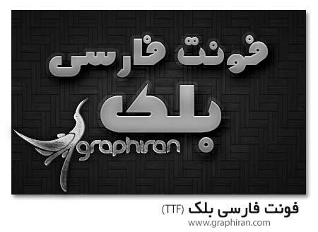 فونت فارسی جدید بلک