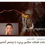 آموزش فتوشاپ – طراحی افکت عکس پرتره زیبا با چشم آتشین