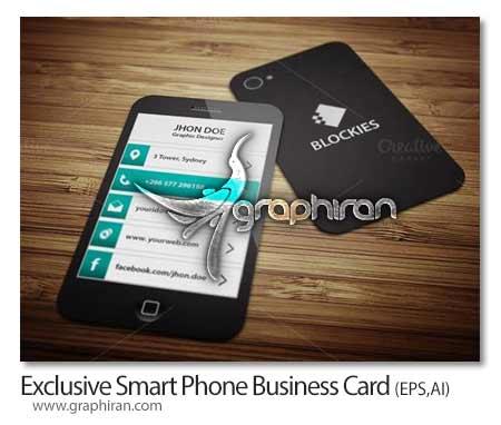 کارت ویزیت طرح گوشی موبایل