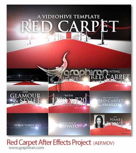 پروژه افتر افکت آماده فرش قرمز