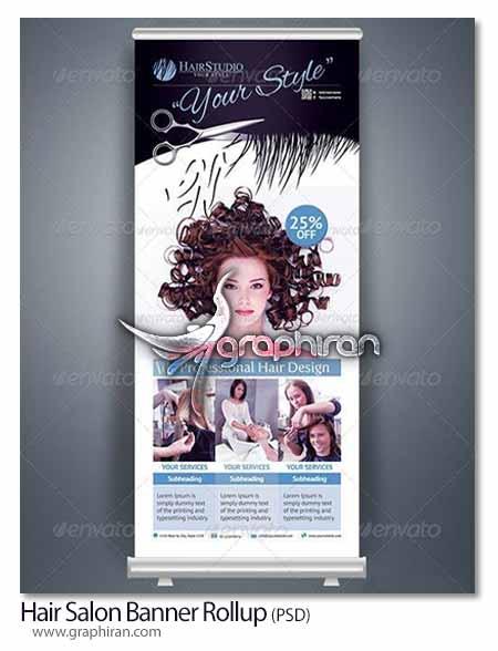 hair salon banner دانلود طرح آماده بنر استند سالن آرایش زنانه فرمت PSD فتوشاپ