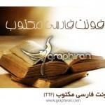 دانلود فونت فارسی مکتوب A Maktoob Farsi Font