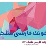 دانلود فونت فارسی مثلث A Mosalas Farsi Font